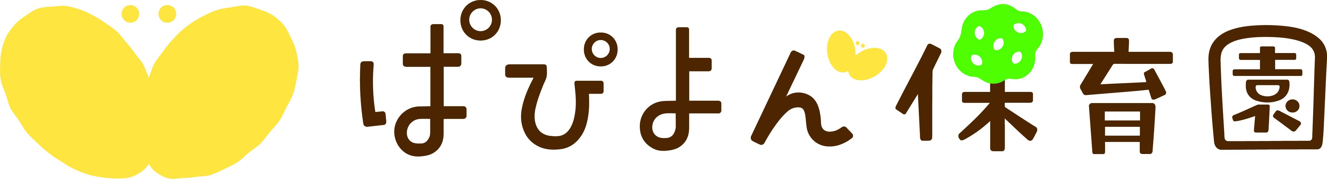 ぱぴよん保育園